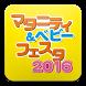 マタニティ&ベビーフェスタ2016 by Guidebook Inc