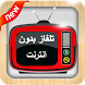 تلفاز بدون انترنت SIMULATOR TV by youben apps