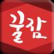 제주꿀잠&stamp by 153Creators