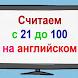 Английские цифры от 1 до 100 by AppPromoStyle