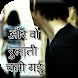 Dard bhari shayri rula dene wali by Pixcal Studio