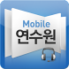 모바일연수원 by HUNET