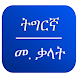 Tigrinya Dictionary multi language by GeezExperience.com