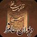 دیوان حافظ صوتی همراه با فال حافظ by payam ghader kurehpaz