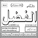 Daily Al-Fazl Newspaper by Naseer Ahmad