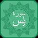 Surah YaSin Audio Urdu by GameLab