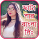Photo Par Bangla Likhe by Magic Touch Apps