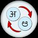 Hindi Kannada Translate by xw infotec