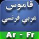 قاموس عربي فرنسي Ar - Fr by Smart Art