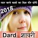 Dard Shayari Latest 2018 by Pfree