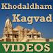 Jai Shree Khodaldham Kagvad Videos (Kagwad App) by Ronak Chudasama 1890