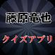藤原竜也クイズ by 葵アプリ