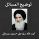 Tauzeeh ul Masail by Ayatullah Sistani by Imran Sherazi