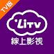 LiTV線上影視-電視TV版 網路第四台 頻道電影戲劇線上看 by www.LiTV.tv