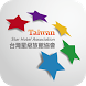 台灣星級旅館協會 by LiVEBRiCKS Inc.