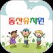 동산유치원 by 애니라인(주)