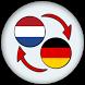 Dutch German Translate by xw infotec