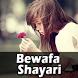 Bewafa Shayari by AppStatusShayari