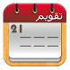 تقویم فارسی همه کاره