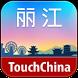 多趣丽江-TouchChina by 北京明卓求思软件有限公司