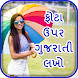 Photo Par Gujarati Lakho by Magic Touch Apps