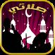 الأذان : مواقيت الصلاة والقبلة by Ramadan app