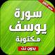 سورة يوسف بدون انترنت مكتوبة by Kino.Apps