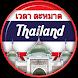 Prayer time Thailand 2018