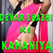 भाभी देवर की कहानी हिंदी में : Bhabhi devar kahani by XXNA Developers