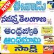 Telugu News Papers Online by Splash Apps Ltd