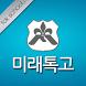 미래톡고등학교 동문회 -톡스쿨 by 톡스쿨스
