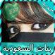 شات بنات السعوديه دردشة joke by smart amz