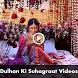 Dulhan Ki Suhagraat Ki Videos by FUNWORLD