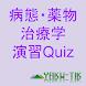 病態・薬物治療学演習Quiz by YAKU-TIK