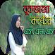 বুকভাঙ্গা কষ্টের এস.এম.এস - SAD SMS in Bangla