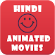 Hindi Cartoon Movies (1990-2018) by Toonatic Apps