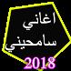 اغاني مسلسل سامحيني by Satellite finder