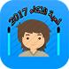 لعبة الذكاء 2017 by arinmondev