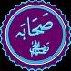 جواهر من اقوال الصحابة by samlife