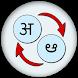 Hindi Telugu Translate by xw infotec