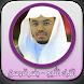 القران الكريم - ياسر الدوسري by din-don