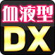 血液 診断 血液 占い 運命 鑑定(今日の運勢) by taijyuukei.net
