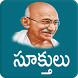 Mahatma Gandhi Quotes Telugu by Telugu Apps World