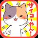 大阪弁にゃんこ~無料スタンプ付き育成ゲーム~ by Chronus C Inc.