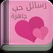 رسائل حب رومانسية by kooCo