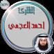 القران الكريم احمد العجمي by QaHa