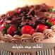 أكلات البيت - حلويات by Mahmed Abd El Rahman