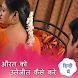 औरत को उतेजीत कैसे करे by Raat Ki Kahani
