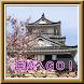 浜松へGO! by RubyBlack
