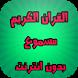 القران الكريم مسموع بدون نت by mobil apps